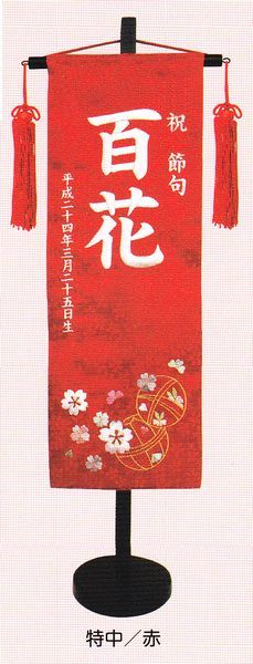 刺繍名前旗 (特中) まり (赤)【室内飾り】【刺繍】【お雛様】【送料無料!!】SO-44【smtb-KD】