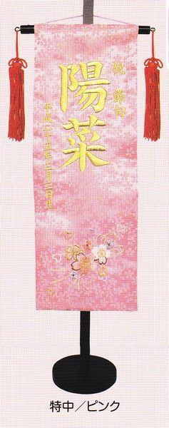 刺繍名前旗 (特中) 奏~かなで~ (ピンク) 【室内飾り】【刺繍】【お雛様】【送料無料!!】SO-48【smtb-KD】