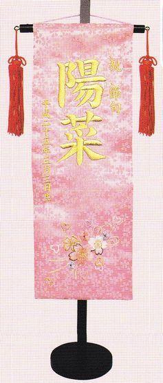刺繍名前旗 奏~かなで~ (小) 奏~かなで~ (ピンク)【室内飾り】【刺繍】【お雛様 刺繍名前旗 (小)】【送料無料!!】SO-51【smtb-KD】, 勝沼町:1acd1a23 --- sunward.msk.ru