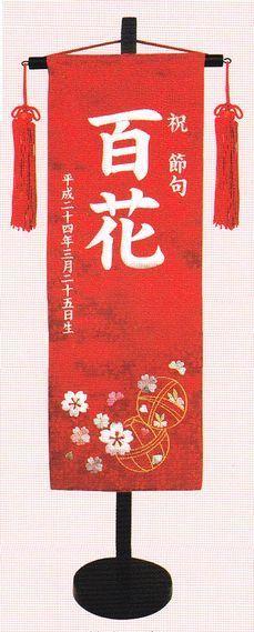 刺繍名前旗 (小) まり (赤)【室内飾り】【刺繍】【お雛様】【送料無料!!】SO-52【smtb-KD】