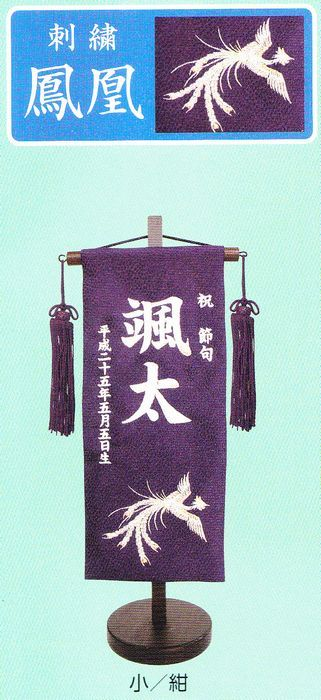 刺繍名前旗 (小) 鳳凰 (紺)【室内飾り】【刺繍】【五月人形】【送料無料!!】SO-58【smtb-KD】