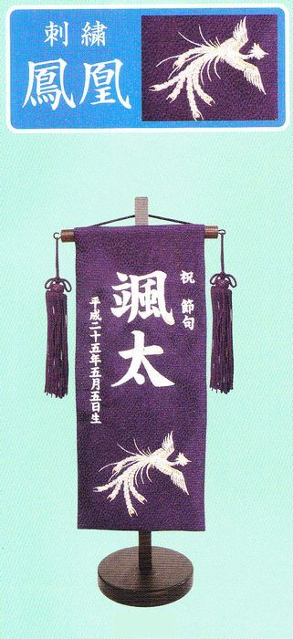 刺繍名前旗 (特中) 鳳凰 (紺)【室内飾り】【刺繍】【五月人形】【送料無料!!】SO-59【smtb-KD】