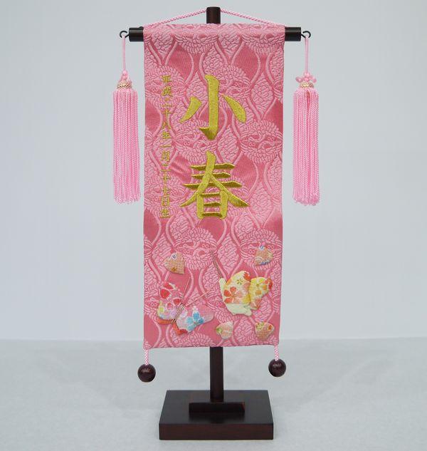 刺繍名前旗(小)花と蝶(ピンク)【室内飾り】【刺繍】【お雛様】【送料無料!!】SO-83【smtb-KD】