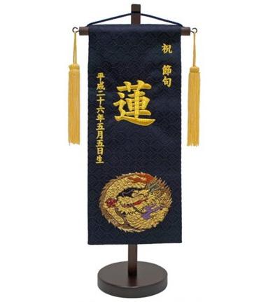 刺繍名前旗 (小) 金襴 (黒)【室内飾り】【刺繍】【五月人形】【送料無料!!】SO-57【smtb-KD】