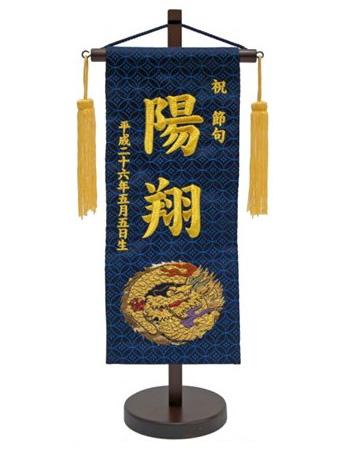 刺繍名前旗 (小) 金襴 (紺)【室内飾り】【刺繍】【五月人形】【送料無料!!】SO-55【smtb-KD】