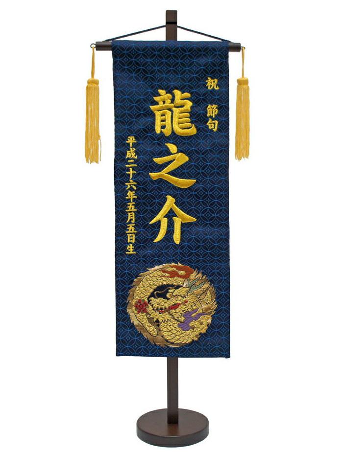 刺繍名前旗 (特中) 金襴 (紺)【室内飾り】【刺繍】【五月人形】【送料無料!!】SO-56【smtb-KD】