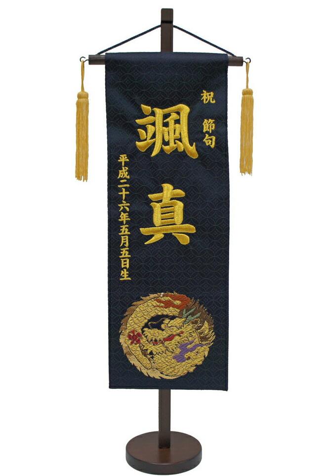 刺繍名前旗 (特中) 金襴 (黒)【室内飾り】【刺繍】【五月人形】【送料無料!!】SO-50【smtb-KD】