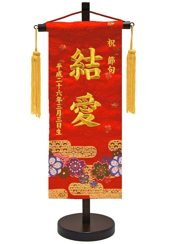 刺繍名前旗 (小) 金襴 (赤)【室内飾り】【刺繍】【お雛様】【送料無料!!】SO-54【smtb-KD】