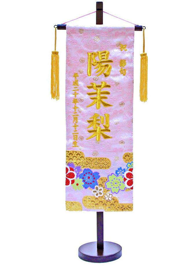 刺繍名前旗 (特中) 金襴 (ピンク)【室内飾り】【刺繍】【お雛様】【送料無料!!】SO-53【smtb-KD】
