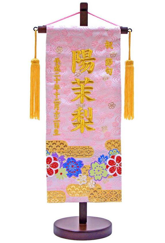 刺繍名前旗 (小) 金襴 (ピンク)【室内飾り】【刺繍】【お雛様】【送料無料!!】SO-47【smtb-KD】