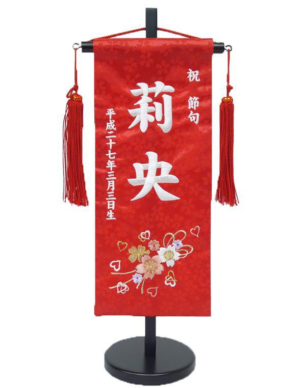 刺繍名前旗 (小) 奏~かなで~ (赤)【室内飾り】【刺繍】【お雛様】【送料無料!!】SO-39【smtb-KD】