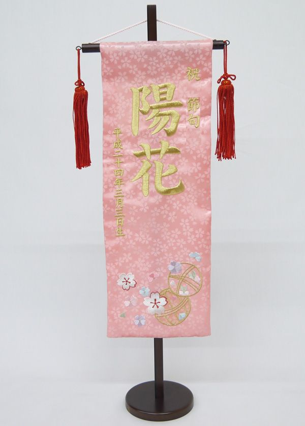 刺繍名前旗 (特中) まり (ピンク)【室内飾り】【刺繍】【お雛様】【送料無料!!】SO-40【smtb-KD】