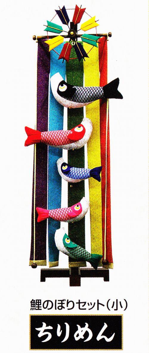 【こいのぼり】【室内飾り】【ちりめん生地】【五色旗付】鯉のぼりセット(小) 送料無料!! 05-k-98