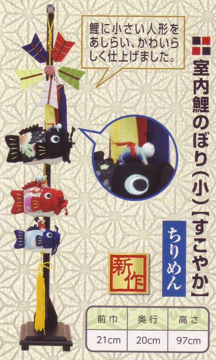 【こいのぼり】【室内飾り】【ちりめん生地】【すこやか】鯉のぼりセット(小) 05-H-21