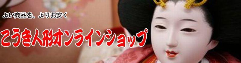 こうき人形オンラインショップ:ひな人形・五月人形のお店こうき人形オンラインショップです。