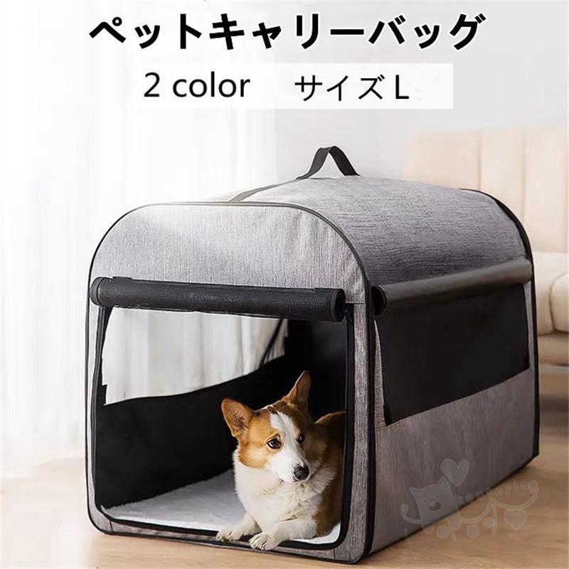 ペットキャリーバッグ ペットハウス 犬 猫 ソフトケージ ポータブルケージ ペットテント クールマット付き 折りたたみ可 サイズL 2020新作 通院 旅行 《週末限定タイムセール》 通気性抜群 車載