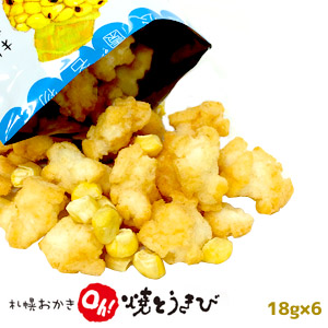 敬老の日の贈り物 ギフトに YOSHIMI メイルオーダー 札幌おかきOh 焼きとうきび 18g×6袋 米菓 定番 とうもうろこし 和菓子 北海道お土産 ヨシミ