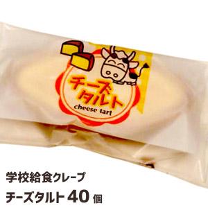 敬老の日の贈り物 ストア ギフトに 送料無料 40個1ケースセット 冷凍便のみ 学校給食チーズタルト 永遠の定番モデル