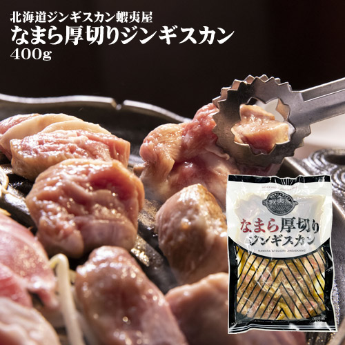 敬老の日の贈り物 割引 ギフトに 北海道ジンギスカン蝦夷屋 2020A/W新作送料無料 なまら厚切りジンギスカン 400g 焼肉 お取り寄せグルメ ご当地グルメ 羊肉