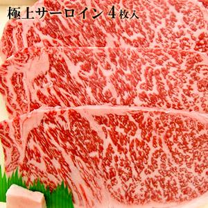 「びらとり和牛」くろべこ 極上サーロインステーキ(200g×4)★送料無料★【冷凍便限定】