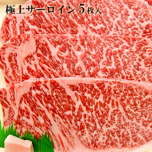 「びらとり和牛」くろべこ 極上サーロインステーキ(200g×5)★送料無料★【冷凍便限定】