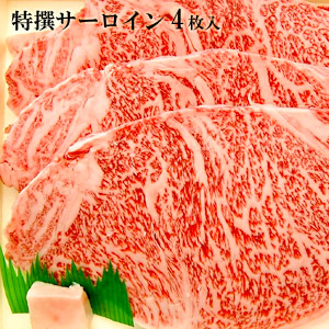「びらとり和牛」くろべこ 特撰サーロインステーキ(200g×4)★送料無料★【冷凍便限定】