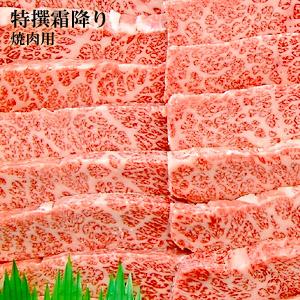 北海道から直送 くろべこ 特撰霜降り(焼肉用/500g)平取 ブランド和牛 北海道産 牛肉 産地直送