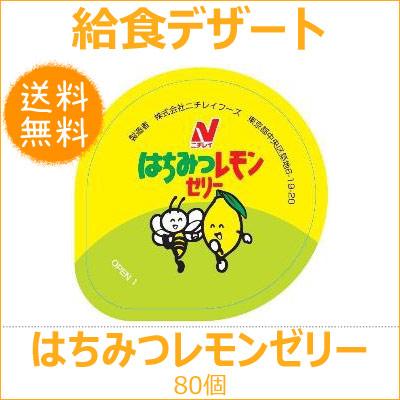 ゼリー 給食 アセロラ 神戸市学校給食の人気メニューが、市役所24階の飲食店に登場!1月24日(木)~30日(水)の1週間限定で食べに行こう♪ #神戸市学校給食