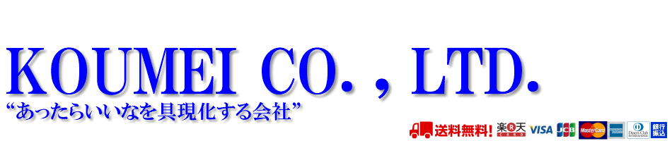KOUMEI-DREAM:オリジナル商品を扱う店舗です。