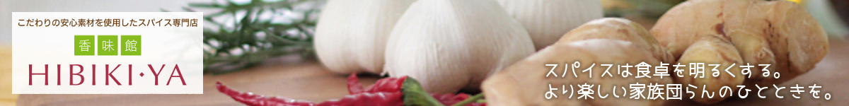 香味館 ひびき屋:国産にんにく、しょうが(生姜)にこだわった、自然派スパイスのお店