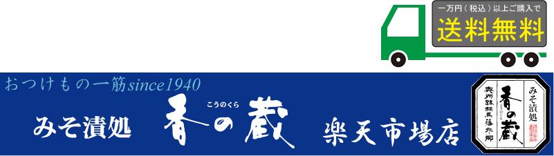 みそ漬処 香の蔵 楽天市場店:みそ漬を中心に、キムチなど様々な漬物を製造販売しております。