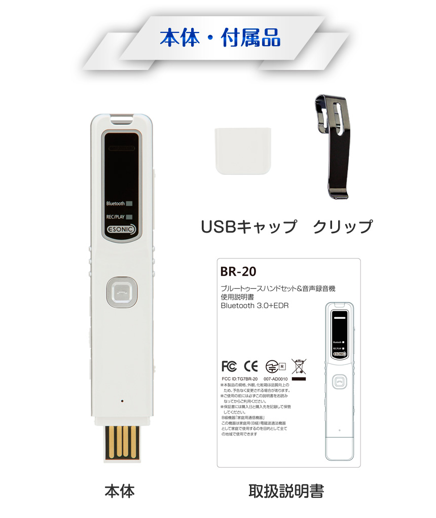 [マラソン全品2倍]ボイスレコーダー ICレコーダー スマホ通話レコーダー ボイスレコーダー Bluetooth Stickhone BR-20