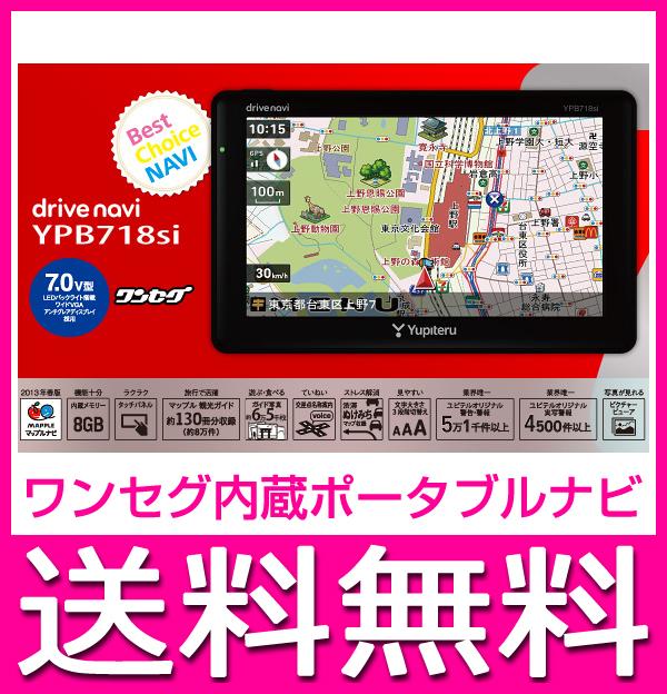 [お買い物サマー全品2倍]ナビゲーション ポータブル YUPITERU/ユピテル 7V型 ワンセグ内蔵 ポータブルナビゲーション YPB718SI【送料無料】