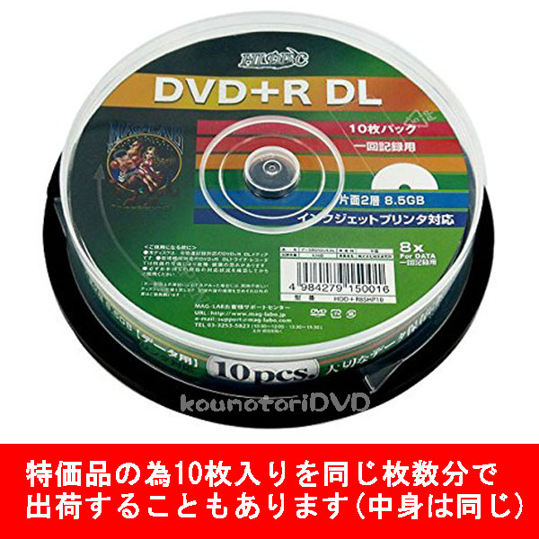 [マラソン全品2倍]50枚●HI DISC 片面2層 DVD+R DL 8.5GB●8倍 WIDEプリンタブル●HDD+R85HP50【DVD+R DL 50枚】
