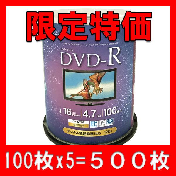 [お買い物サマー全品2倍]DVD-R CPRM 録画用 100枚×5=500枚セット Lazos L-C100PW or 50PW