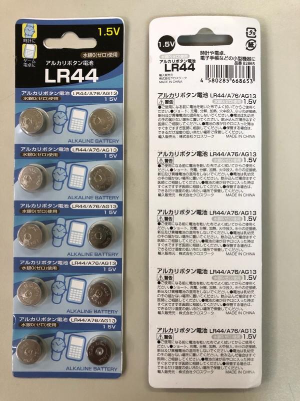 アルカリボタン電池 LR44 1.5V お買い得品 送料無料(一部地域を除く) 10個 AG13 A76 L1154サイズ相当品 CE認証 防災グッズ セット 防災用具備え置きに 防災用品 メール便可 防災セット