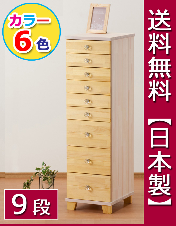 [お買い物サマー全品2倍]チェスト 木製 A4 9段 取っ手クリスタルタイプ 日本製 おしゃれ 収納 完成品【送料無料】