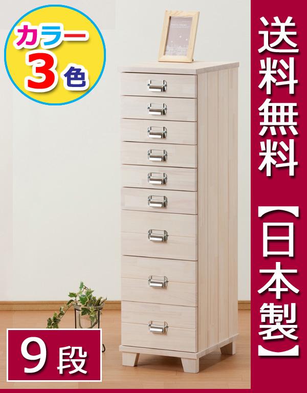 チェスト 木製 A4 9段 取っ手ネームプレートタイプ 日本製 おしゃれ 収納 完成品【送料無料】