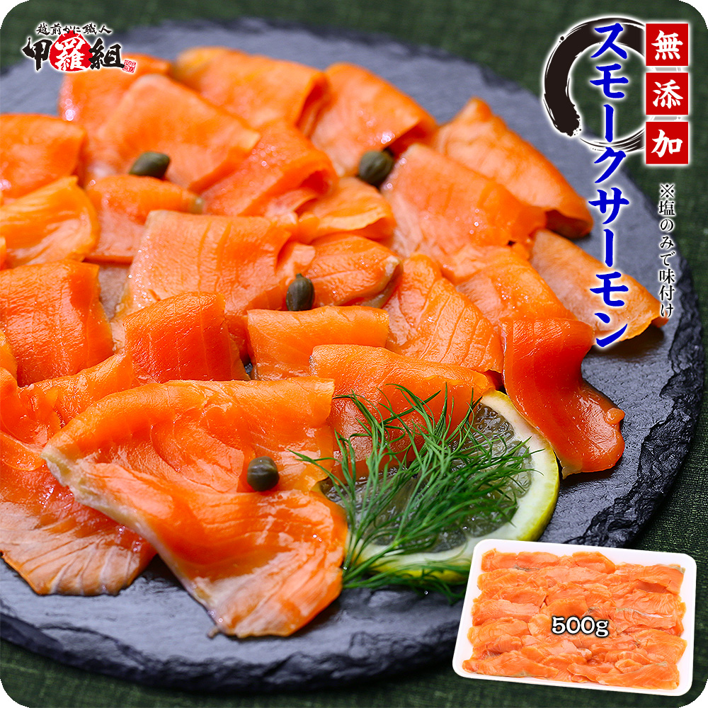 Smoked salmon cut off 500 g