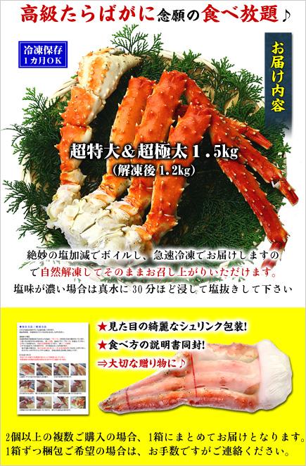 食べ応え抜群の希少な超特大&超極太たらばがに足1.5kg前後×1肩シュリンク包装[]【タラバガニ】【たらば蟹】
