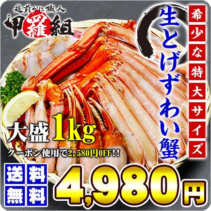 越前かに職人 甲羅組 2,580円OFFクーポンで送料無料4,980円!お刺身でも食べられる高鮮度!【生食OK】特大カット生とげずわい蟹1kg/総重量1.3kg[送…