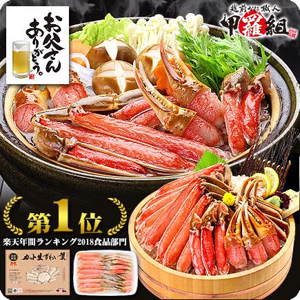 越前かに職人 甲羅組 楽天年間ランキング2018食品1位受賞!【お刺身OK】カット生ずわい蟹700g(総重量約1kg)カニ かに 蟹