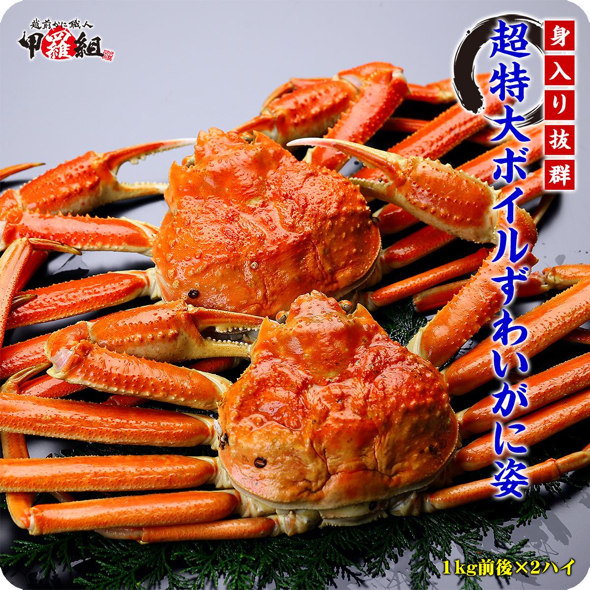 足の身はもちろん、カニ味噌までギッシリ!【カニ】【かに】【蟹】 希少な超特大ボイルずわいがに姿1kg前後×2尾(食べ方の説明書同封)[送料無料]【カニ】【かに】【蟹】