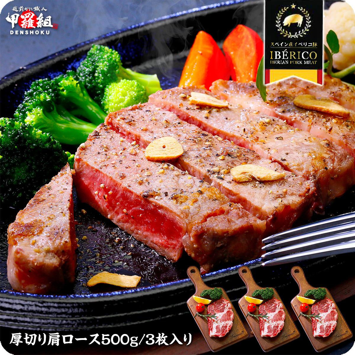 売り出し 赤身の肉の旨味と脂身の甘さが存分に味わえます 送料無料2 499円 在庫あり 更に2個で1 000円OFFクーポンあり 高級イベリコ豚の厚切り肩ロースステーキ500g 約166g×3枚入り ポークステーキ イベリコ バーべキュー 赤身 BBQ ギフト あす楽 お取り寄せ 豚肉 D