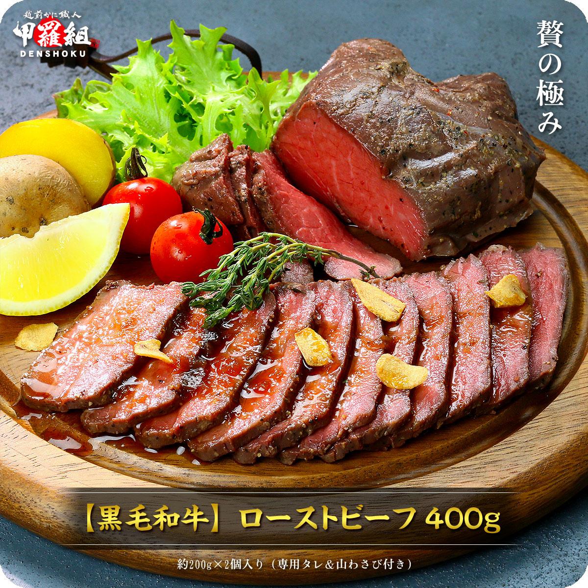 赤身と脂身のバランスが良い 黒毛和牛 の内モモ肉を厳選 しっとり柔らか ローストビーフ 400g 200g×2個 専用ソース 贈呈 再再販 西洋わさび付き