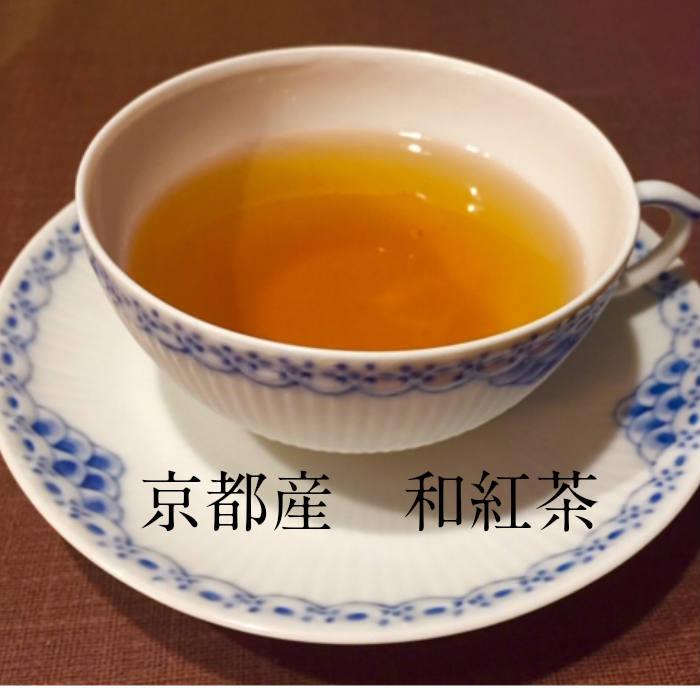 京都宇治田原産 和紅茶 京都産 AL完売しました。 インフルエンザ ウイルス予防 感染対策 在庫処分 国産 送料無料 100g袋入り 京の和紅茶 カテキン