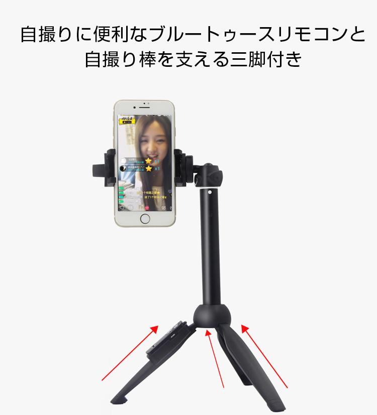 自撮り棒 セルカ棒 三脚 レンズ リモコン付 Bluetooth スマホ三脚 ミニ三脚 シャッター付 スマホ 自分撮り 自撮り 三脚スタンド 三脚付きセルカ棒 無線 伸縮式 折り畳み 多機能 持ち運びに便利 360度回転 iPhone7 iPhone8 Plus iPhone 6 X Xs Max Androidズーム機能一部対応