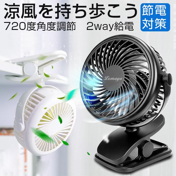 ランキングTOP10 USB充電器 モバイルバッテリ パソコン等のUSBポートに差し込むだけの簡単取付 扇風機 クリップ式扇風機 高価値 2WAY給電 USB扇風機 充電式 卓上 クリップ型 静音 ミニ扇風機 360度回転 USBファン デスク パソコン PC ベビーカー 卓上扇 USB接続 強力 ファン 送風機 小型 超静音 熱中症対策 卓上ファン 携帯 usb 大風量 ミニファン 卓上扇風機 節電 オフィス