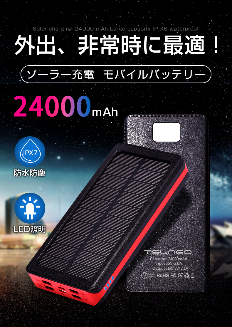 Charge IPX6 waterproofing mobile battery charger solar battery charger  smartphone smartphone battery charger disaster prevention shock SOS outdoor