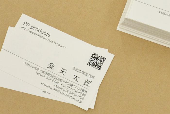 シンプル名刺【片面モノクロ・リピート注文】名刺 印刷 作成 シンプル ビジネス 100枚 QRコード付き! 番号追跡可能、安全・安心「ゆうパケット」配送